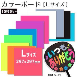 【セール】うちわ カラーボード (Lサイズ) 【10枚セット】 ハングル アイドル ライブ 手作り 応援うちわ fun-create