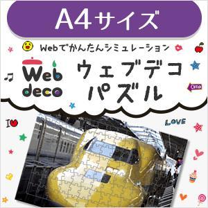 パズル Web deco  (A4) オリジナル ジグソーパズル ウエルカムボード オーダーメイド 名入れ     母の日 ギフト プレゼント  (ネコポス可)|fun-create