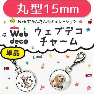 Web deco 【 □ チャーム 】【15mm】単品 丸型 名入れ  ( ネコポス可 )  卒業 卒団 卒部  引退 記念品|fun-create