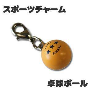 チャーム 【 卓球 ボール 】 ミニフィギュア キーホルダー ストラップ 記念品 プレゼント オリジナル (ネコポス可)|fun-create