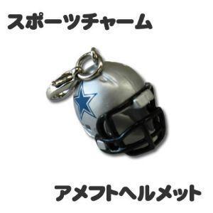 チャーム 【 アメフト ヘルメット 】 ミニフィギュア キーホルダー ストラップ 記念品 プレゼント オリジナル (ネコポス可)|fun-create