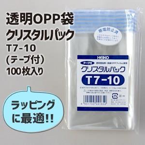 (ネコポス可)透明OPP袋 クリスタルパックT7-10(テープ付)100枚入り|fun-create