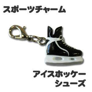 (ネコポス可) アイスホッケーシューズ チャーム スポーツグッズ  卒業記念品 部活    fun-create