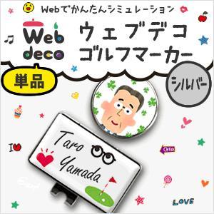 Web deco 【 ゴルフマーカー 】【 □ シルバー 】  単品 ネコポス可  名入れ 写真 記念品   ギフト  プレゼント|fun-create