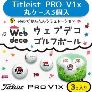 Web deco 【 ゴルフボール 】【 □ Titleist PRO V1x 】【 丸ケース3個入り】名入れ 完全 オーダーメイド 写真記念品 ギフト プレゼント 部活 引退|fun-create