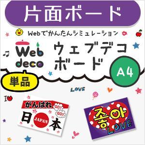 Web deco 【 応援ボード 】【A4】【片面 】 単品 ハングル メッセージボード 野球 プロレス サッカー ウェブデコ|fun-create