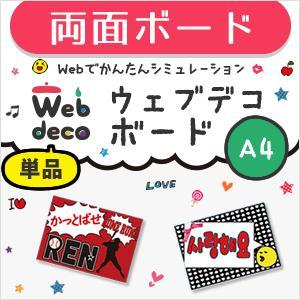 Web deco 【 応援ボード 】【A4】【両面 】 単品 ハングル メッセージボード 野球 プロレス サッカー ウェブデコ|fun-create