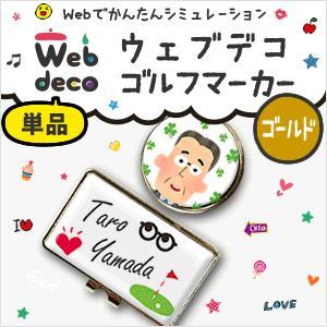 Web deco 【 ゴルフマーカー 】【 □ ゴールド 】 単品 ネコポス可 名入れ 写真 記念品ギフト プレゼント 部活 引退|fun-create