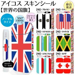 アイコス シール  スキンシール 全面  (世界の国旗)(ノーマルタイプ) iQOS ステッカー 電子タバコ  ギフト (ネコポス可)|fun-create