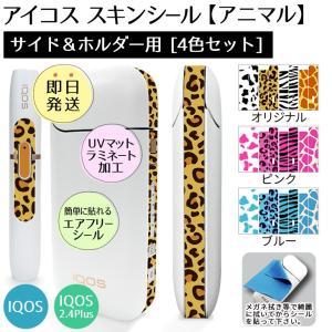 アイコス シール  サイド&ホルダー用スキンシール4色セット (アニマル) iQOS ステッカー 電子タバコ  ギフト (ネコポス可)|fun-create