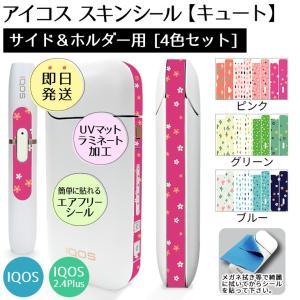 アイコス シール  サイド&ホルダー用スキンシール4色セット (キュート) iQOS ステッカー 電子タバコ  ギフト (ネコポス可)|fun-create
