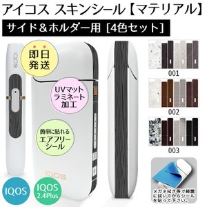 アイコス シール  サイド&ホルダー用スキンシール4色セット (マテリアル) iQOS ステッカー 電子タバコ  ギフト (ネコポス可)|fun-create