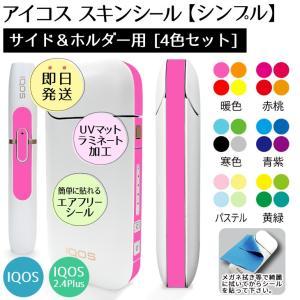 アイコス シール  サイド&ホルダー用スキンシール4色セット (シンプル) iQOS ステッカー 電子タバコ  ギフト (ネコポス可)|fun-create