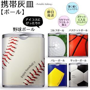 携帯灰皿 アッシュトレイ (ボール) アイコス用 おしゃれ コンパクト 男性用ギフト  ギフト (ネコポス可)|fun-create