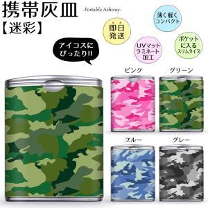 携帯灰皿 アッシュトレイ (迷彩) アイコス用 おしゃれ コンパクト 男性用ギフト  ギフト (ネコポス可)|fun-create