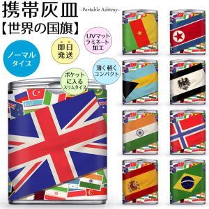 携帯灰皿 アッシュトレイ (世界の国旗)(ノーマルタイプ) アイコス用 おしゃれ コンパクト 男性用ギフト  ギフト (ネコポス可)|fun-create