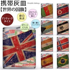 携帯灰皿 アッシュトレイ (世界の国旗)(アンティークタイプ) アイコス用 おしゃれ コンパクト 男性用ギフト  ギフト (ネコポス可)|fun-create