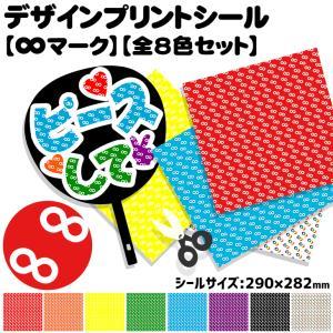 デザインプリントシール(∞マーク)(全8色セット) ジャニーズ ハングル K-POP  手作り 応援うちわ 目立つ アイドル コンサート|fun-create