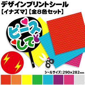 デザインプリントシール(イナズマ)(全8色セット) ジャニーズ ハングル K-POP  手作り 応援うちわ 目立つ アイドル コンサート|fun-create