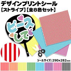 デザインプリントシール(ストライプ)(全8色セット) ジャニーズ ハングル K-POP  手作り 応援うちわ 目立つ アイドル コンサート|fun-create