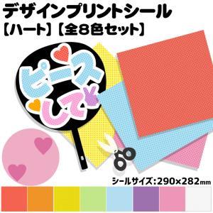 デザインプリントシール(ハート)(全8色セット) ジャニーズ ハングル K-POP  手作り 応援うちわ 目立つ アイドル コンサート|fun-create