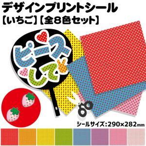 デザインプリントシール(いちご)(全8色セット) ジャニーズ ハングル K-POP  手作り 応援うちわ 目立つ アイドル コンサート|fun-create