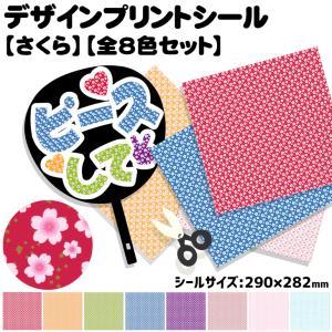 デザインプリントシール(桜)(全8色セット) ジャニーズ ハングル K-POP  手作り 応援うちわ 目立つ アイドル コンサート|fun-create
