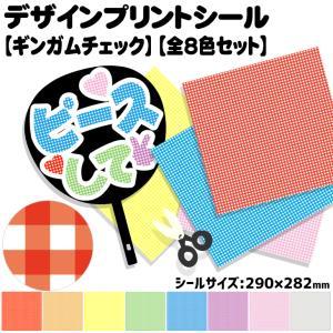 デザインプリントシール(ギンガムチェック)(全8色セット) ジャニーズ ハングル K-POP  手作り 応援うちわ 目立つ アイドル コンサート|fun-create