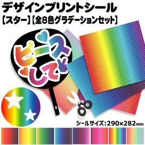 デザインプリントシール(スター)(全8色グラデーションセット) ジャニーズ ハングル K-POP  手作り 応援うちわ 目立つ アイドル コンサート|fun-create