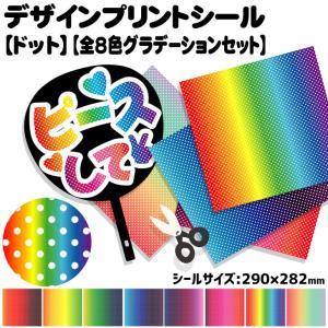 デザインプリントシール(ドット)(全8色グラデーションセット) ジャニーズ ハングル K-POP  手作り 応援うちわ 目立つ アイドル コンサート|fun-create