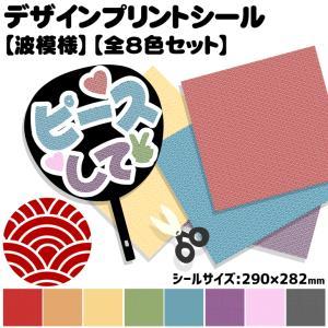 デザインプリントシール(波模様)(全8色セット) ジャニーズ ハングル K-POP  手作り 応援うちわ 目立つ アイドル コンサート|fun-create