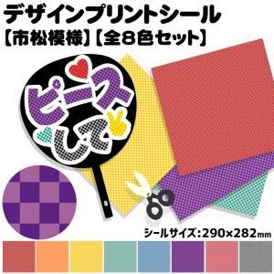 デザインプリントシール(市松模様)(全8色セット) ジャニーズ ハングル K-POP  手作り 応援うちわ 目立つ アイドル コンサート|fun-create