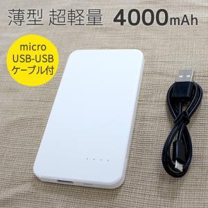 無地モバイルバッテリー (4000mAh)|fun-create