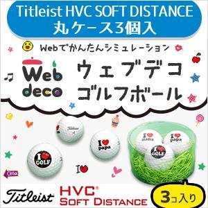 Web deco 【 ゴルフボール 】【 □Titleist HVC SOFT DISTANCE 】【 3個入り】 名入れ 写真名入れ 写真 記念品 ギフト プレゼント 部活 引退|fun-create