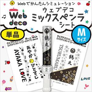 Web deco ミックスペンラシート【シールタイプ】【Mサイズ】単品   ※※※※※※※※※ ご注...