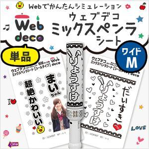Web deco ミックスペンラシート【シールタイプ】【WMサイズ】単品   ※※※※※※※※※ ご...
