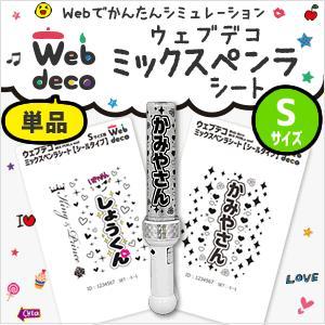Web deco ミックスペンラシート【シールタイプ】【Sサイズ】単品   ※※※※※※※※※ ご注...