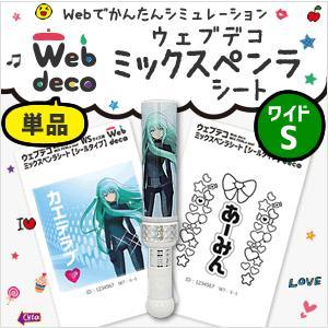 Web deco ミックスペンラシート【シールタイプ】【WSサイズ】単品   ※※※※※※※※※ ご...