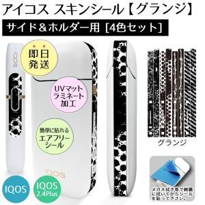 アイコス シール  サイド&ホルダー用スキンシール4色セット (グランジ) iQOS ステッカー 電子タバコ  ギフト (ネコポス可)|fun-create