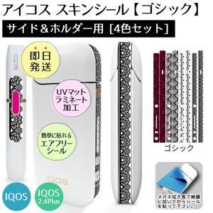 アイコス シール  サイド&ホルダー用スキンシール4色セット (ゴシック) iQOS ステッカー 電子タバコ ギフト (ネコポス可)|fun-create