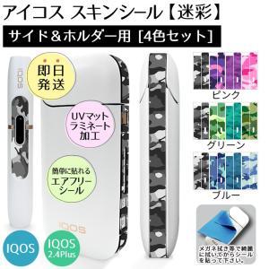 アイコス シール  サイド&ホルダー用スキンシール4色セット (迷彩) iQOS ステッカー 電子タバコ  ギフト (ネコポス可)|fun-create