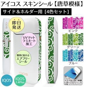 アイコス シール  サイド&ホルダー用スキンシール4色セット (唐草模様) iQOS ステッカー 電子タバコ  ギフト (ネコポス可)|fun-create