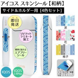 アイコス シール  サイド&ホルダー用スキンシール4色セット (和柄) iQOS ステッカー 電子タバコ  ギフト (ネコポス可)|fun-create