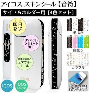 アイコス シール  サイド&ホルダー用スキンシール4色セット (音符) iQOS ステッカー 電子タバコ  ギフト (ネコポス可)|fun-create