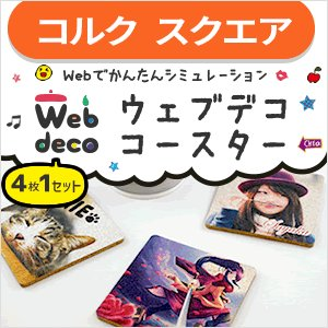 Web deco 【 コースター 】【 コルク □ 】【 スクエア型 】【 4枚1セット 】 名入れ オーダーメイド プリント 写真 記念品 ギフト|fun-create