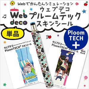 Web deco 【 プルームテックプラス シール 】 単品 Ploom TECH+ シール ステッ...