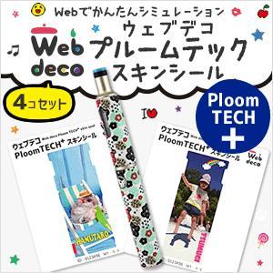 Web deco 【 プルームテックプラス シール 】【 4個セット 】 Ploom TECH+ シ...