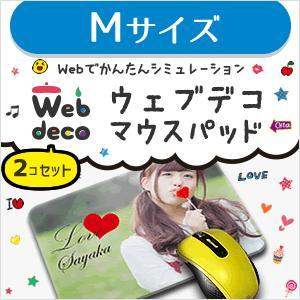 【ネコポス発送可】Web deco マウスパッド【Mサイズ】【2個セット】 WEBで簡単 マウスパッ...