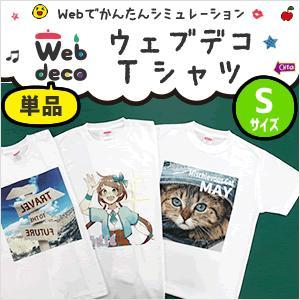 Web deco 【 Tシャツ 】【 □ Sサイズ 】 単品 写真 プリント 名入れ オーダーメイド 自作 人気ギフト プレゼント 部活 引退 おもしろ|fun-create