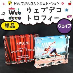 Web deco 【 トロフィー 】【 □ ウェイブ 】 単品写真 プリント 名入れ 盾 オーダーメイド 景品人気 記念ギフトプレゼント|fun-create